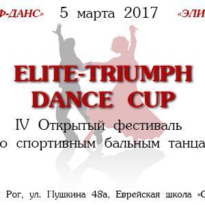 """5 марта 2017 """"Elite-Triumph Dance Cup"""" IV Открытый фестиваль по спортивным бальным танцам"""