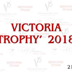 21 апреля 2018 ВИКТОРИЯ ТРОФИ' 2018 Открытые всеукраинские соревнования ФТСУ
