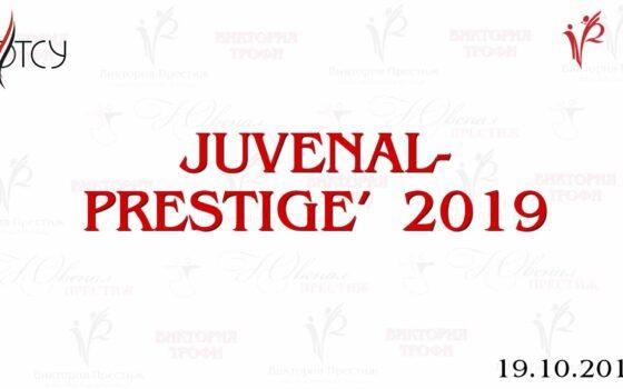20 октября 2019 Ювенал-Престиж' 2019 Открытый всеукраинский фестиваль