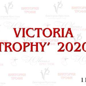 """11 апреля 2020г. """" VICTORIA TROPHY' 2020″ Открытый всеукраинский фестиваль"""