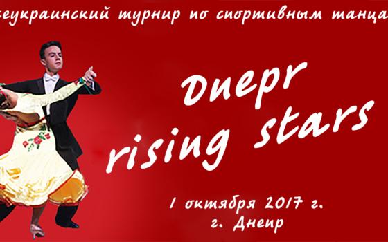 1 октября Dnepr Rising Stars Всеукраинский турнир по спортивным танцам