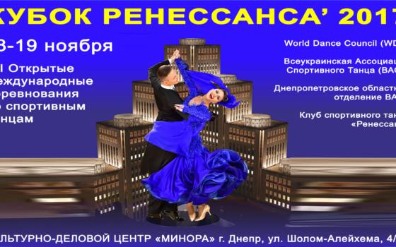 """18-19 ноября 2017 г. Днепр """"Кубок Ренессанса 2017"""""""