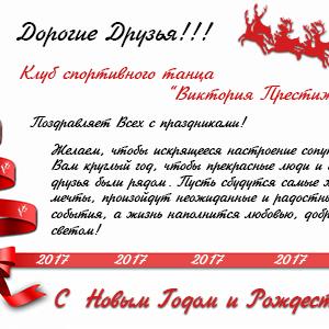 Поздравляем с праздниками, дорогие Друзья!!!