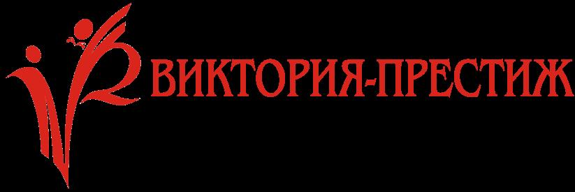 """""""Виктория Престиж"""""""