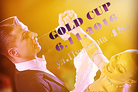 """6 ноября 2016 г. II Открытый фестиваль по спортивным бальным танцам """"GOLD CUP 2016"""""""